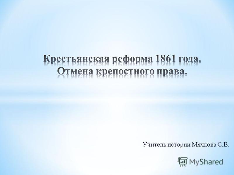 Учитель истории Мячкова С.В.