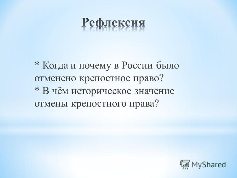 * Когда и почему в России было отменено крепостное право? * В чём историческое значение отмены крепостного права?