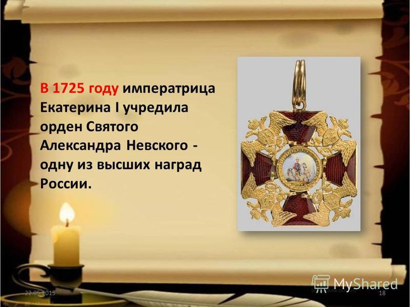 22.05.201518 http://aida.ucoz.ru В 1725 году императрица Екатерина I учредила орден Святого Александра Невского - одну из высших наград России.