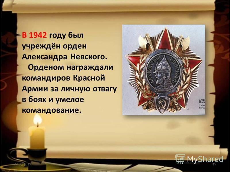 22.05.201519 http://aida.ucoz.ru В 1942 году был учреждён орден Александра Невского. Орденом награждали командиров Красной Армии за личную отвагу в боях и умелое командование.