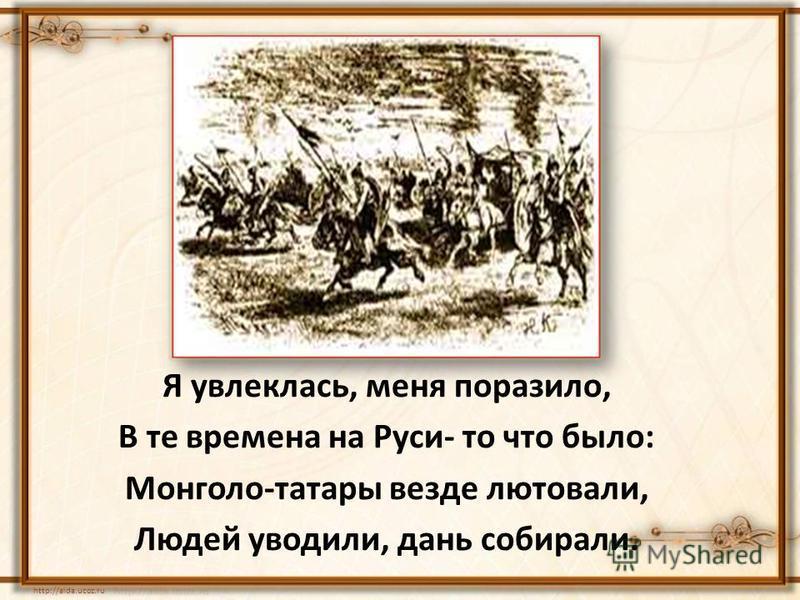 Я увлеклась, меня поразило, В те времена на Руси- то что было: Монголо-татары везде лютовали, Людей уводили, дань собирали. http://aida.ucoz.ru