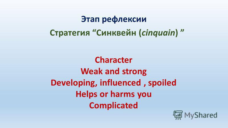 Этап рефлексии Стратегия Синквейн (cinquain) Character Weak and strong Developing, influenced, spoiled Helps or harms you Complicated