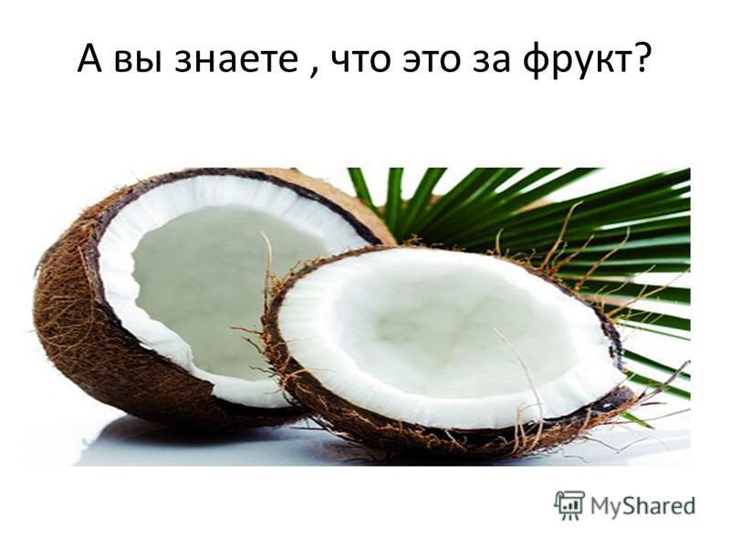А вы знаете, что это за фрукт?