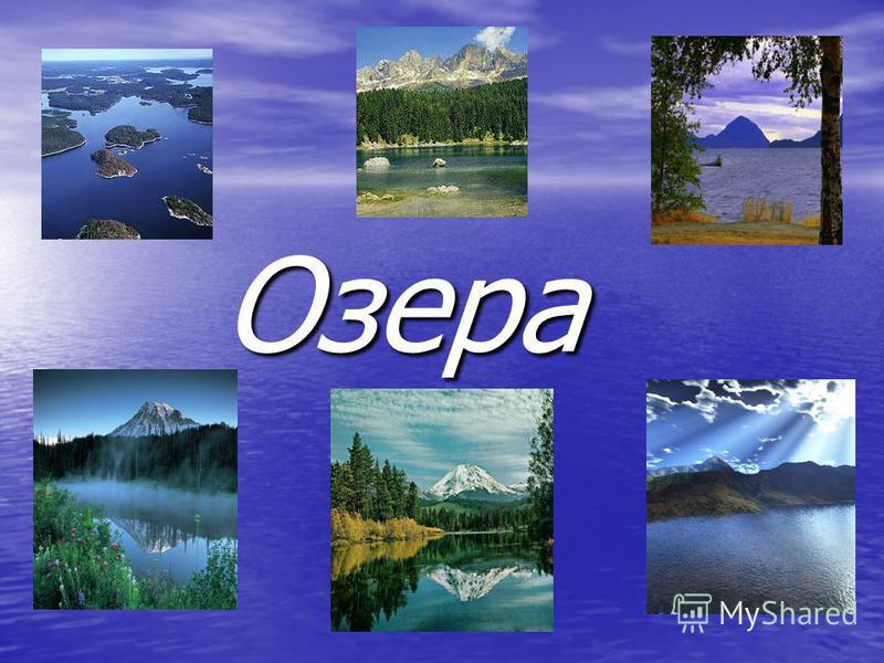 Озера Озера