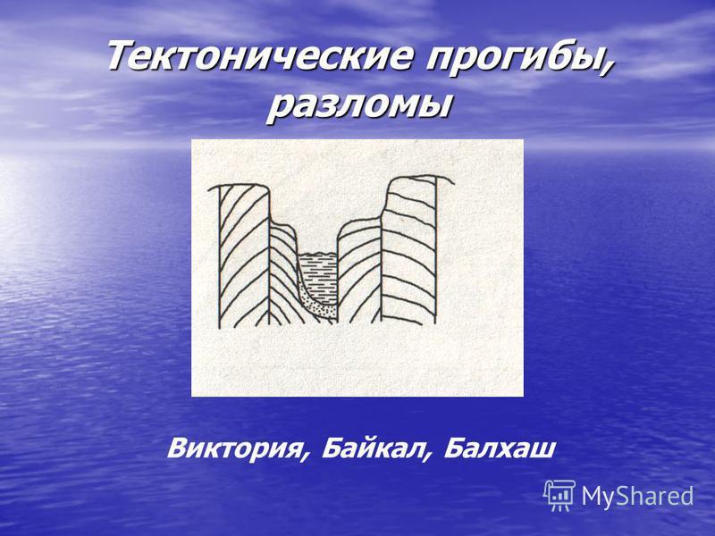 Тектонические прогибы, разломы Виктория, Байкал, Балхаш