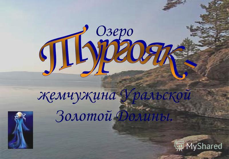 Озеро жемчужина Уральской Золотой Долины.