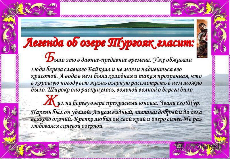 Б ыло это в давние-предавние времена. Уже обживали люди берега славного Байкала и не могли надивиться его красотой. А вода в нем была холодная и такая прозрачная, что в хорошую погоду всю жизнь озерную рассмотреть в нем можно было. Широко оно раскину