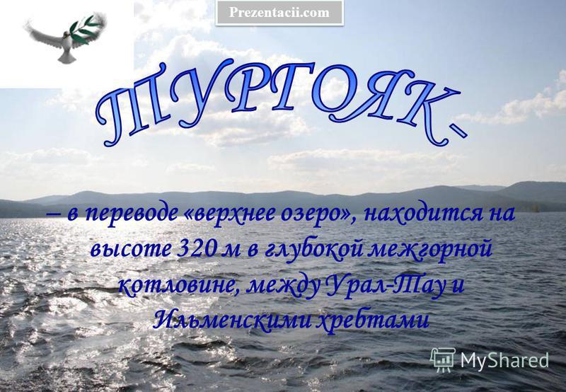 – в переводе «верхнее озеро», находится на высоте 320 м в глубокой межгорной котловине, между Урал-Тау и Ильменскими хребтами Prezentacii.com