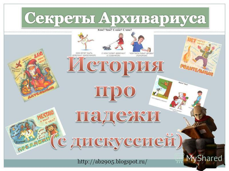 http://ab2905.blogspot.ru/