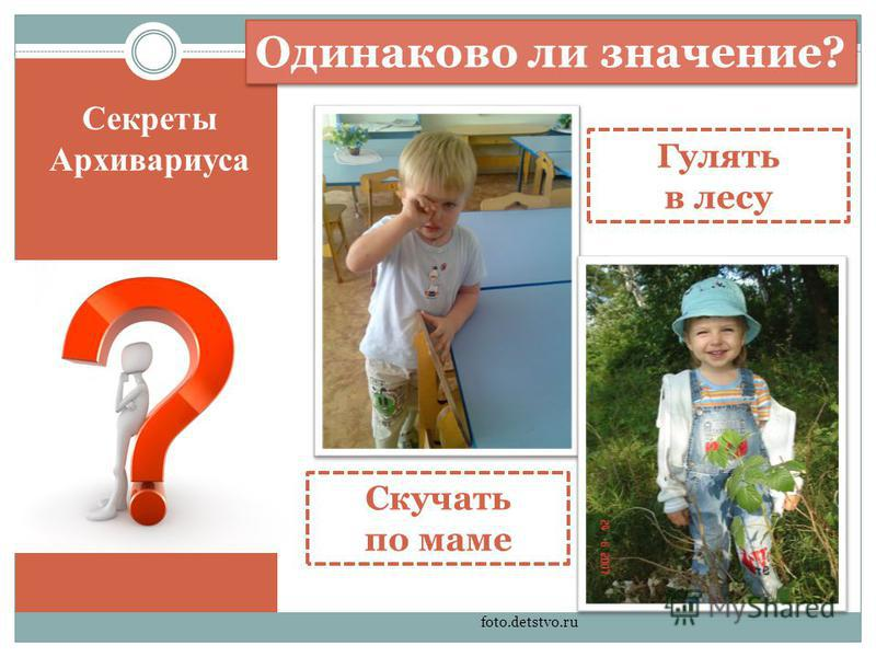 Секреты Архивариуса foto.detstvo.ru Гулять в лесу Скучать по маме Одинаково ли значение?