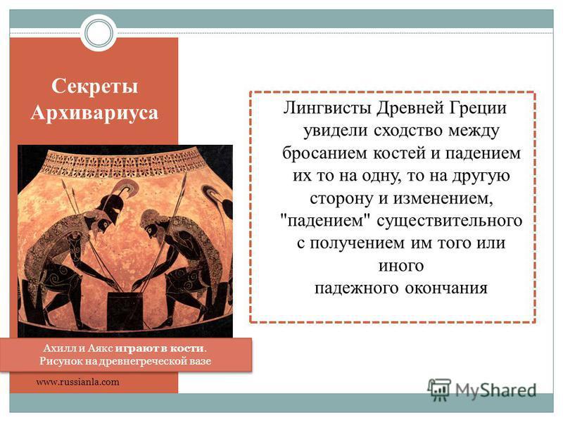 Секреты Архивариуса Лингвисты Древней Греции увидели сходство между бросанием костей и падением их то на одну, то на другую сторону и изменением,