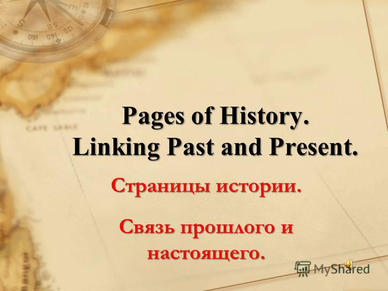 Pages of History. Linking Past and Present. Страницы истории. Связь прошлого и настоящего.