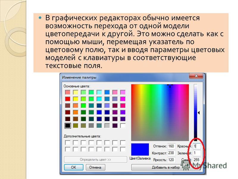 В графических редакторах обычно имеется возможность перехода от одной модели цветопередачи к другой. Это можно сделать как с помощью мыши, перемещая указатель по цветовому полю, так и вводя параметры цветовых моделей с клавиатуры в соответствующие те