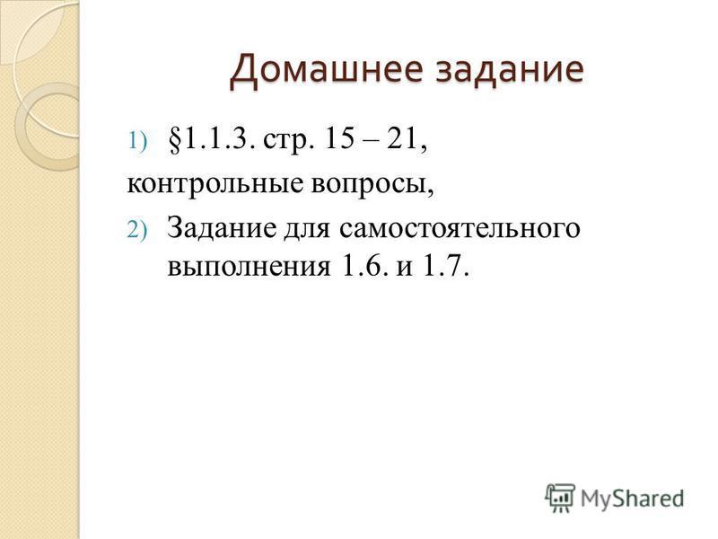 Домашнее задание 1) §1.1.3. стр. 15 – 21, контрольные вопросы, 2) Задание для самостоятельного выполнения 1.6. и 1.7.