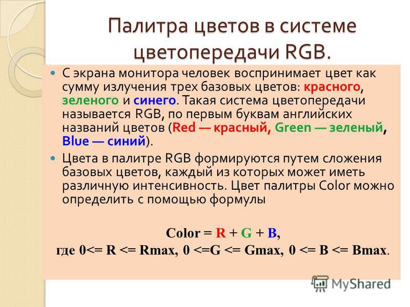 Палитра цветов в системе цветопередачи RGB. С экрана монитора человек воспринимает цвет как сумму излучения трех базовых цветов : красного, зеленого и синего. Такая система цветопередачи называется RGB, по первым буквам английских названий цветов (Re