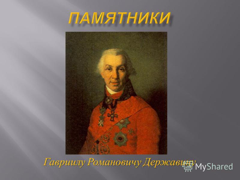 Гавриилу Романовичу Державину