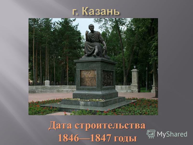 Дата строительства 18461847 годы