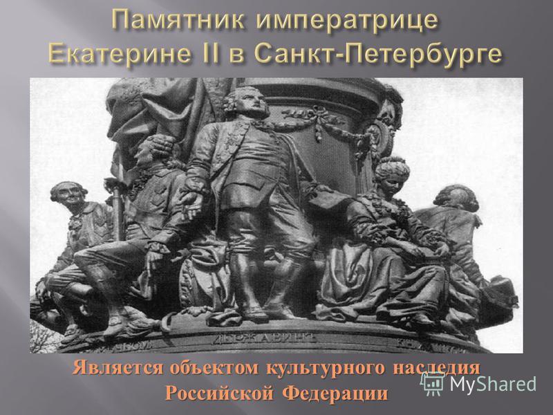 Является объектом культурного наследия Российской Федерации