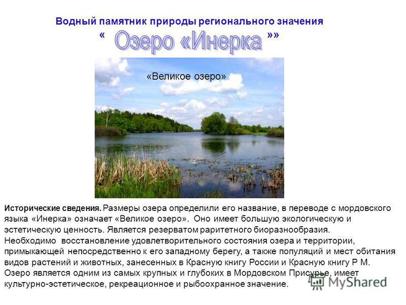 Водный памятник природы регионального значения « »» Исторические сведения. Размеры озера определили его название, в переводе с мордовского языка «Инерка» означает «Великое озеро». Оно имеет большую экологическую и эстетическую ценность. Является резе