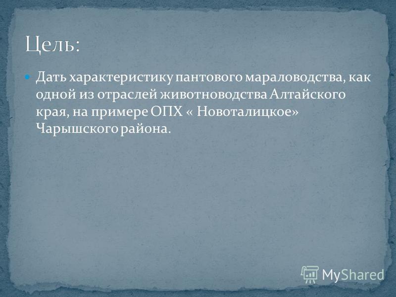 Дать характеристику пантового мараловодства, как одной из отраслей животноводства Алтайского края, на примере ОПХ « Новоталицкое» Чарышского района.