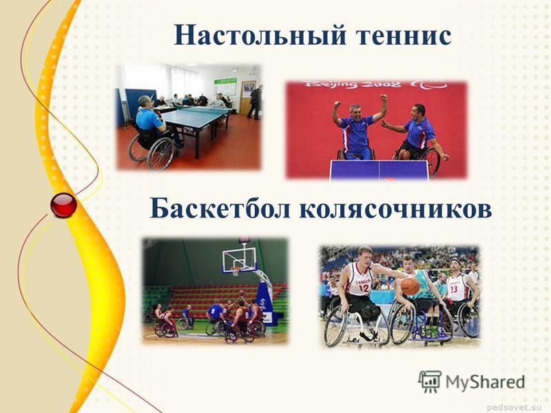 Настольный теннис Баскетбол колясочниковв