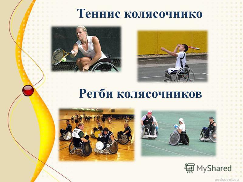 Теннис колясочников Регби колясочниковв