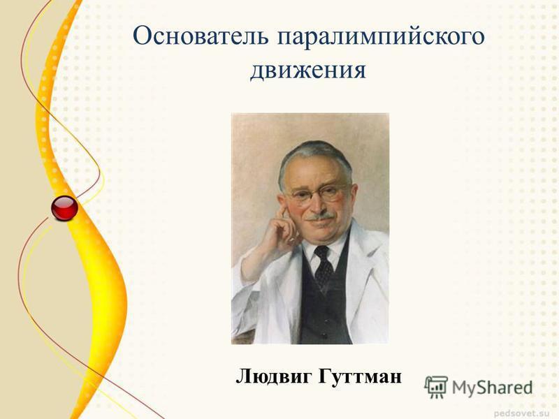Основатель параолимпийского движения Людвиг Гуттман