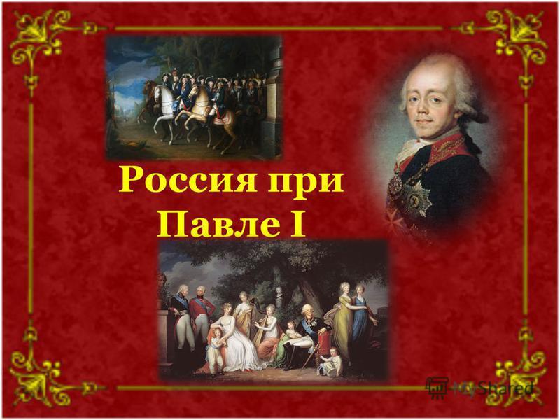Россия при Павле I