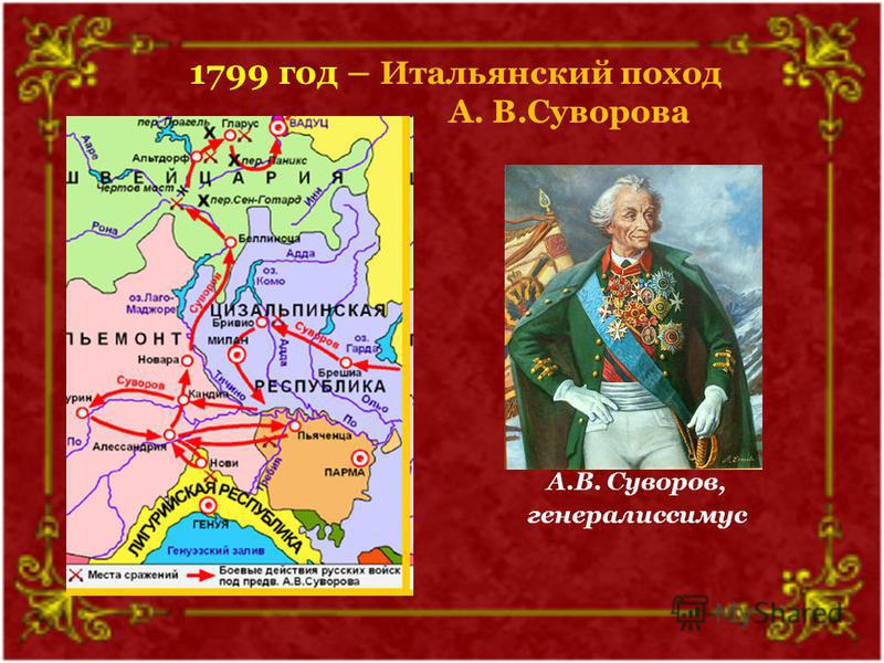 1799 год – Итальянский поход А. В.Суворова А.В. Суворов, генералиссимус