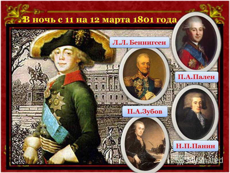 В ночь с 11 на 12 марта 1801 года П.А.Пален Н.П.Панин Л.Л. Беннигсен П.А.Зубов