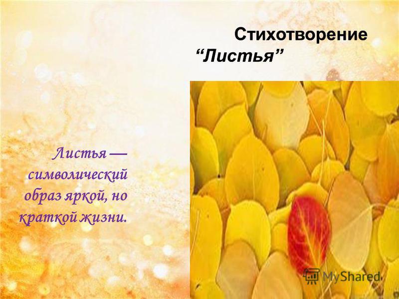 , Листья символический образ яркой, но краткой жизни.