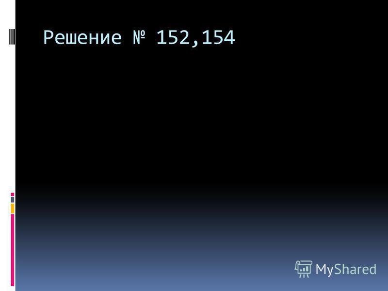 Решение 152,154
