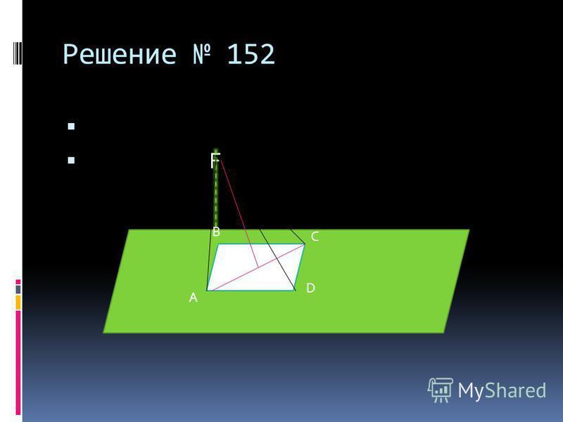Решение 152 F А В С D O