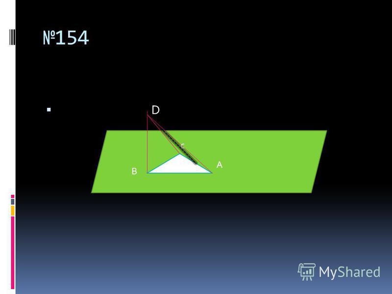 154 D В с А