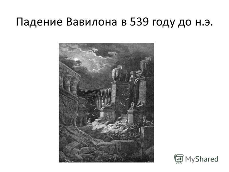 Падение Вавилона в 539 году до н.э.