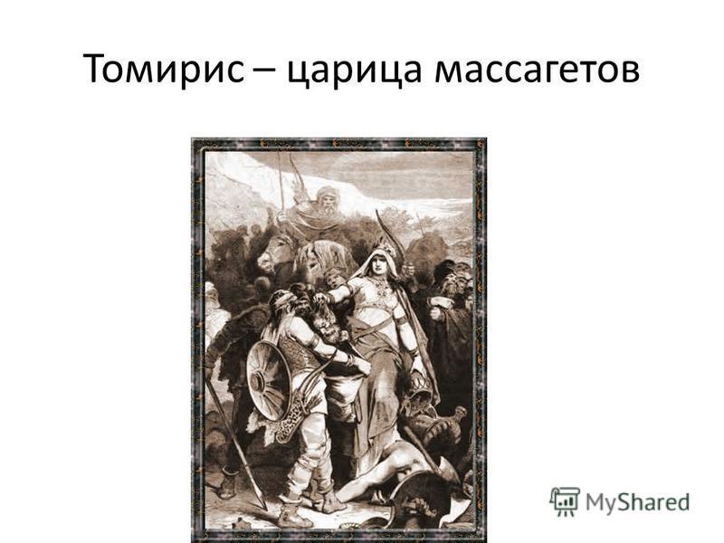 Томирис – царица массагетов