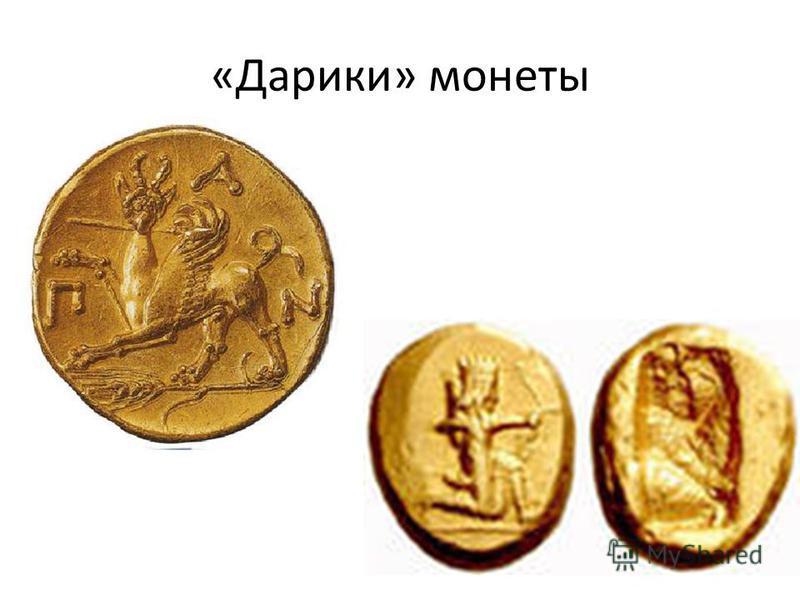 «Дарики» монеты