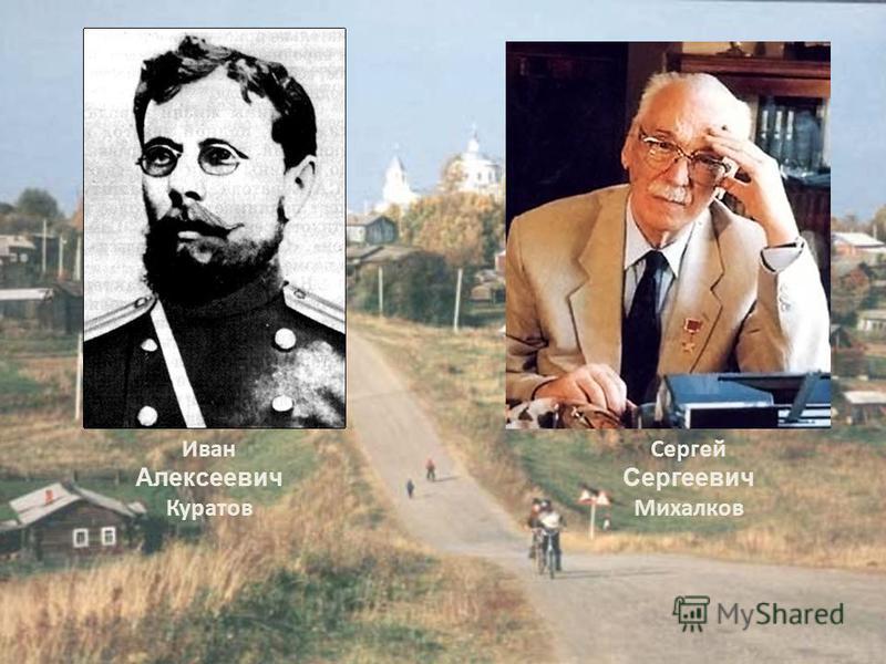 Иван Алексеевич Куратов Сергей Сергеевич Михалков