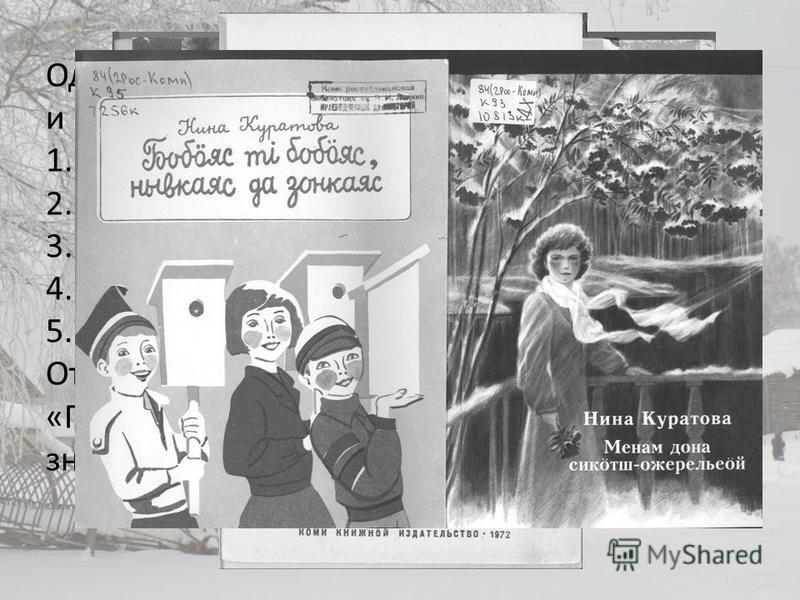Один за другим выходят сборники рассказов и повестей Нины Куратовой: 1. «Дорого, любимо» (1974) 2. «Вкус клевера» (1980) 3. «Горсть солнца» (1980) 4. «Одинокая пташка» (1985) 5. «Волчье лыко» (1989) Отдельной книгой выходили книги для детей «Подарок