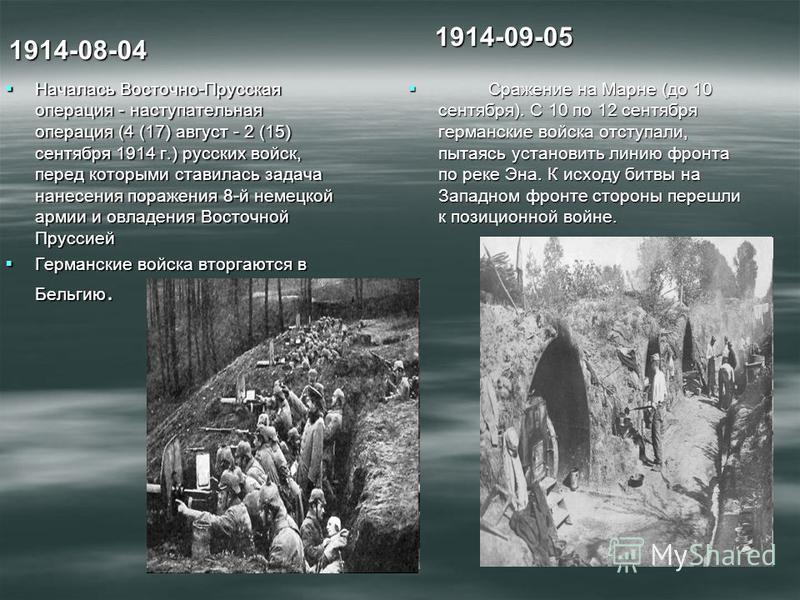 1914-08-04 Началась Восточно-Прусская операция - наступательная операция (4 (17) август - 2 (15) сентября 1914 г.) русских войск, перед которыми ставилась задача нанесения поражения 8-й немецкой армии и овладения Восточной Пруссией Началась Восточно-