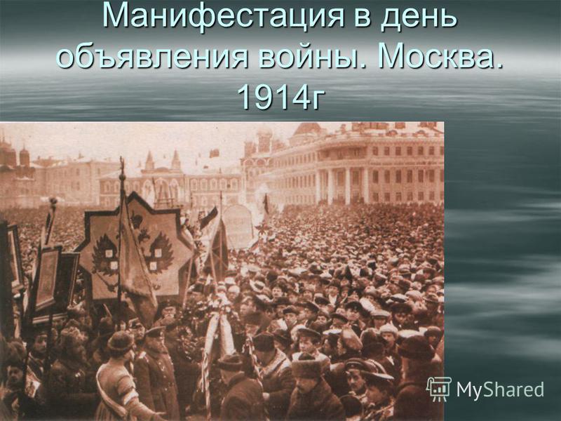 Манифестация в день объявления войны. Москва. 1914 г