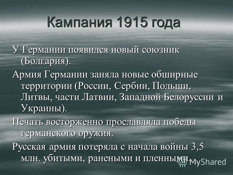 У Германии появился новый союзник (Болгария). Армия Германии заняла новые обширные территории (России, Сербии, Польши, Литвы, части Латвии, Западной Белоруссии и Украины). Печать восторженно прославляла победы германского оружия. Русская армия потеря