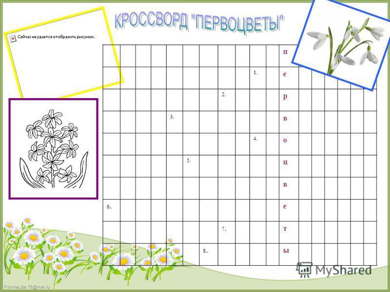 FokinaLida.75@mail.ru п 1. е 2. р 3. в 4. о 5. ц в 6.6. е 7.7. т 8.8.ы