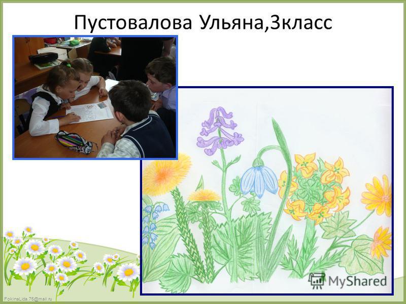 FokinaLida.75@mail.ru Пустовалова Ульяна,3 класс