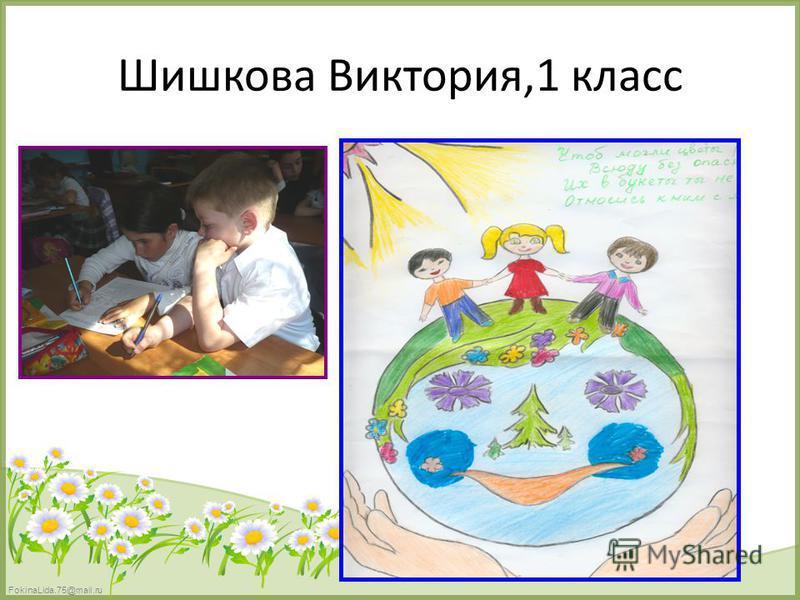 FokinaLida.75@mail.ru Шишкова Виктория,1 класс