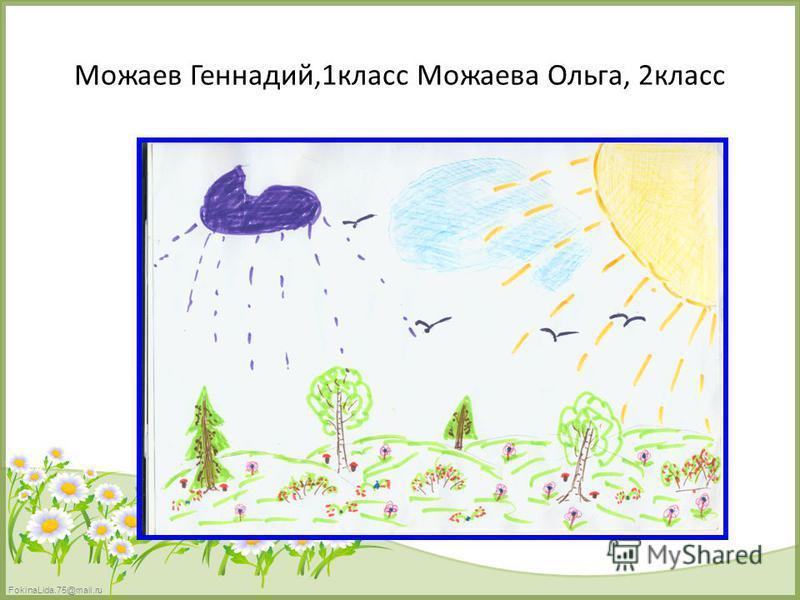FokinaLida.75@mail.ru Можаев Геннадий,1 класс Можаева Ольга, 2 класс
