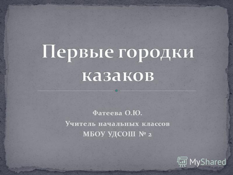 Фатеева О.Ю. Учитель начальных классов МБОУ УДСОШ 2
