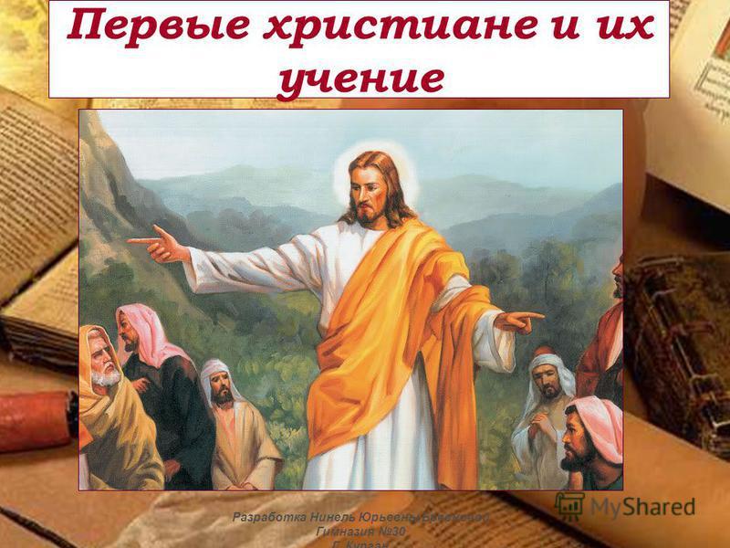 Первые христиане и их учение Разработка Нинель Юрьевны Бревновой Гимназия 30 Г. Курган