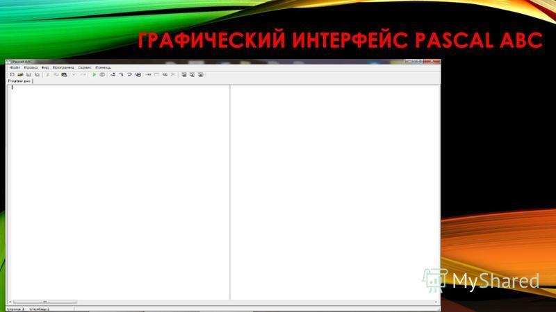 ГРАФИЧЕСКИЙ ИНТЕРФЕЙС PASCAL ABC