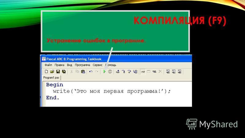 КОМПИЛЯЦИЯ (F9) Устранение ошибок в программе.